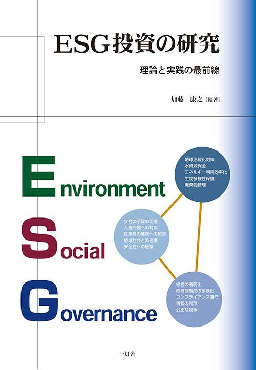 ESG投資の研究[普及版] 3