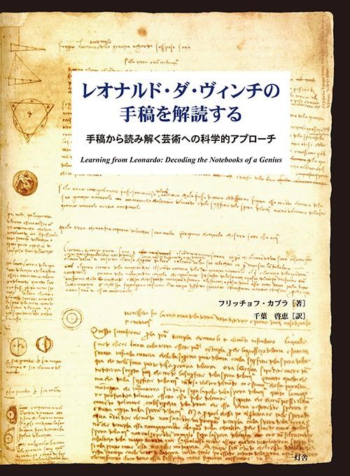 レオナルド・ダ・ヴィンチの手稿を解読する 5