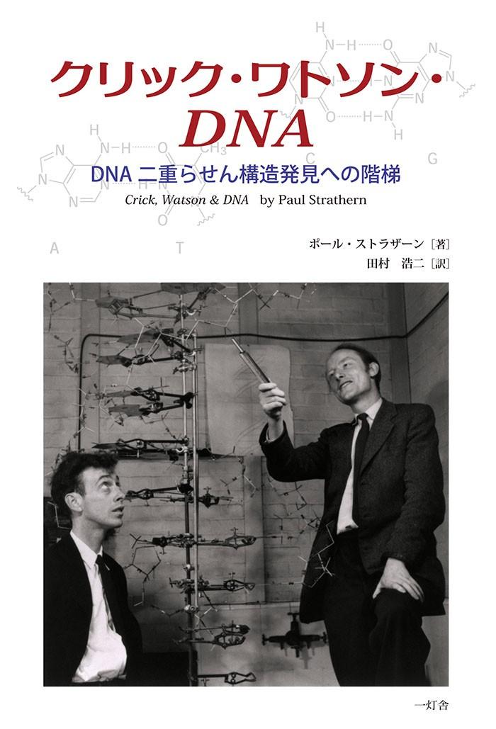 クリック・ワトソン・DNA 20